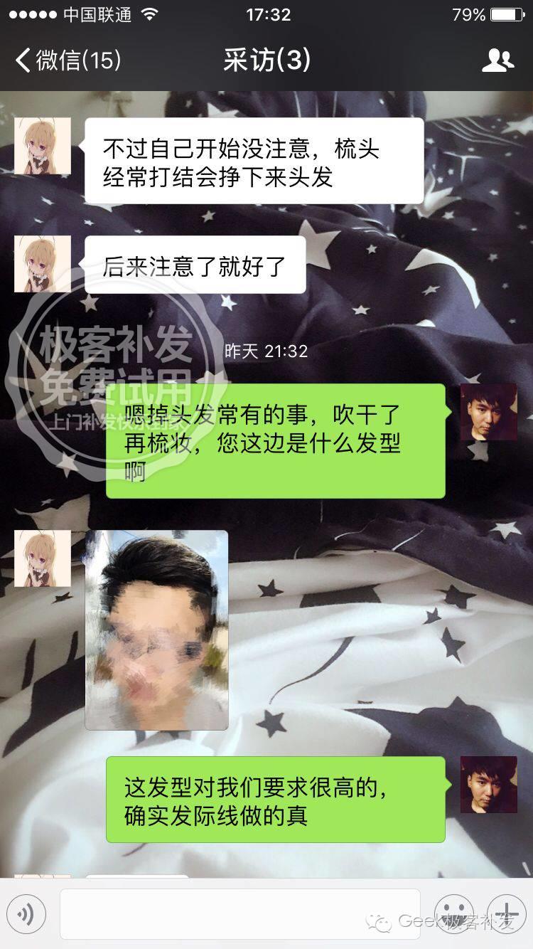 刘先生补发后自拍效果图